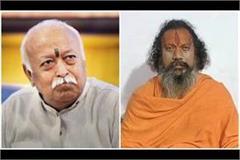 demand to make mohan bhagwat president of ram mandir trust