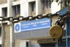 bank strike government banks remain closed in uttar pradesh too