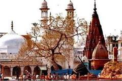 gyanvapi mosque archaeological survey case will be heard on march 3