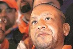 cm yogi fails to maintain law and order resigns congress