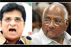 bjp leader retaliated on sharad pawar s statement saying it