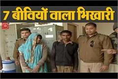 7 marriages done by beggars in jabalpur