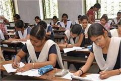district collector imposed section 144 for board examination
