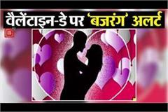 bajrang dal will remain active on valentine s day in indore
