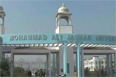 difficulties again increased sealing action on azam s johar university land