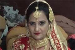 woman murdered with sharp arms married 2 months ago