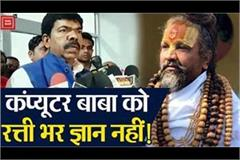 computer baba is not full of knowledge minister of minerals