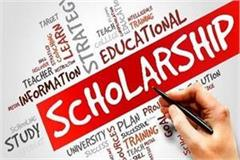 kamal nath government is going to stop scholarship of sc st and other classes