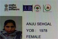 fraud in ayushman bharat sarbat health insurance scheme
