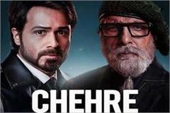 amitabh bachchan s film  chehare  in controversies hearing