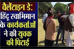 valentine s day hindu pride activists beat up young man video goes viral