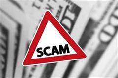 bundelkhand package scam