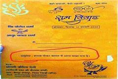 unique initiative made headlines wedding card write social message