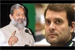 anil vij advise rahul gandhi treatment in good pagalkhana hospital
