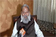 this is my government every work will be done for public interest anil vij
