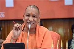 no payment for online payment of electricity bill cm yogi