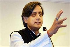 3 thousand tons of gold in sonbhadra tharoor said on the rumor
