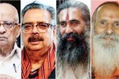 names of 15 members of ram mandir trust announced