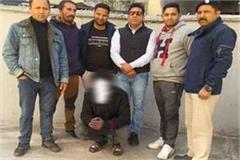heroin supplier arrested from delhi