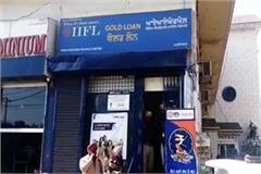 30 kg gold looted from bank