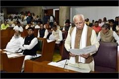 haryana budget session question hour starts