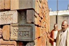 swami harishwaranand will donate silver brick for construction of ram temple
