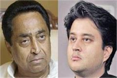 distance spread in scindia and kamal nath