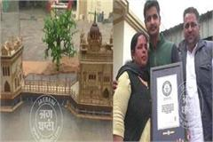 akash malkana entered name in guinness book of records