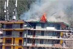 fire in hotel