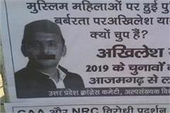 poster in akhilesh yadav s parliamentary constituency missing since election