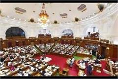 up assembly session begins on february 13 opposition in