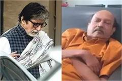amar singh apologizes to amitabh says  i regret my statement