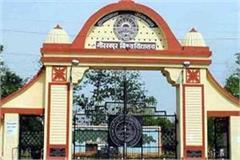 gorakhpur university strict vc regarding students staying in hostels illegally