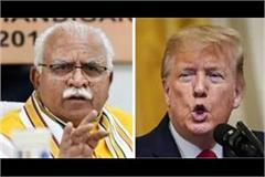 cm manohar lal khattar invited for dinner with donald trump