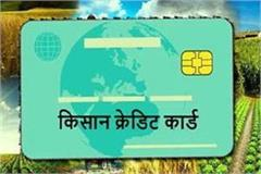 good news 15 days special campaign to make  kisan credit card