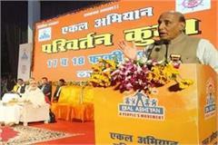 india is becoming world guru rajnath singh