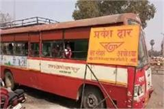 now ramnagri bus ticket will be available in the name of  ayodhya dham