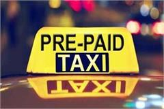 now prepaid taxis will run on the roads of himachal