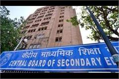 class 10th and 12th examinations begin february 20