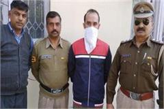 nadaun talwara fraud accused arrested
