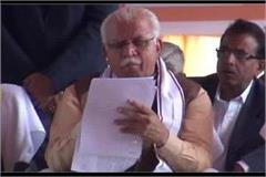 cm manohar lal inaugurated development works worth crores in palwal