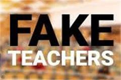 una school practical fake teacher