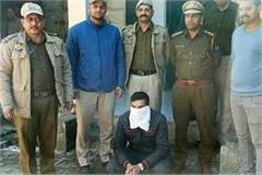 bilaspur fraud accused nepal border arrested