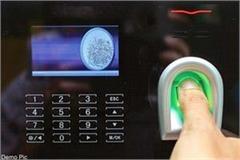 college professors will attendance in biometric machine