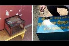 theft in temple and gurudwara