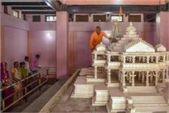 ram temple trust opens new bank account old account will merge