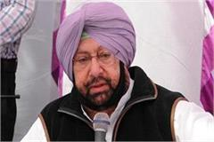 cm captain amarinder singh seeks financial help from center to fight corona