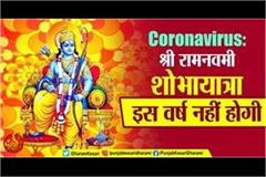 coronavirus shri ram navami procession will not happen this year