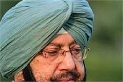dispute in punjab congress