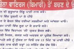 corona fear in punjab posters embark in villages